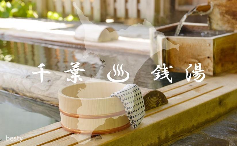 【千葉スーパー銭湯】強塩泉や炭酸泉に入れる湯処も豊富!県内のおすすめな温浴施設