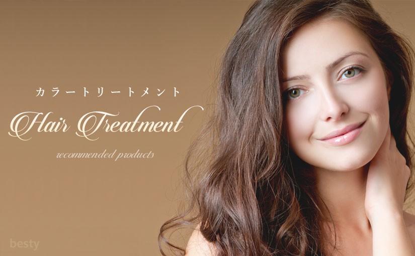 【カラートリートメント】髪色を美しく保つ ! おすすめ商品厳選
