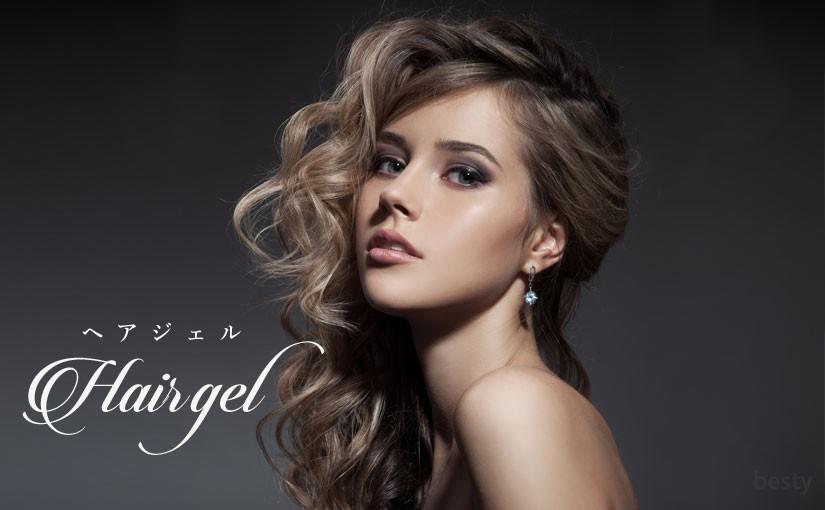 【ヘアジェル】固めすぎずしなやかな髪に!女性におすすめなジェル状の整髪料12選