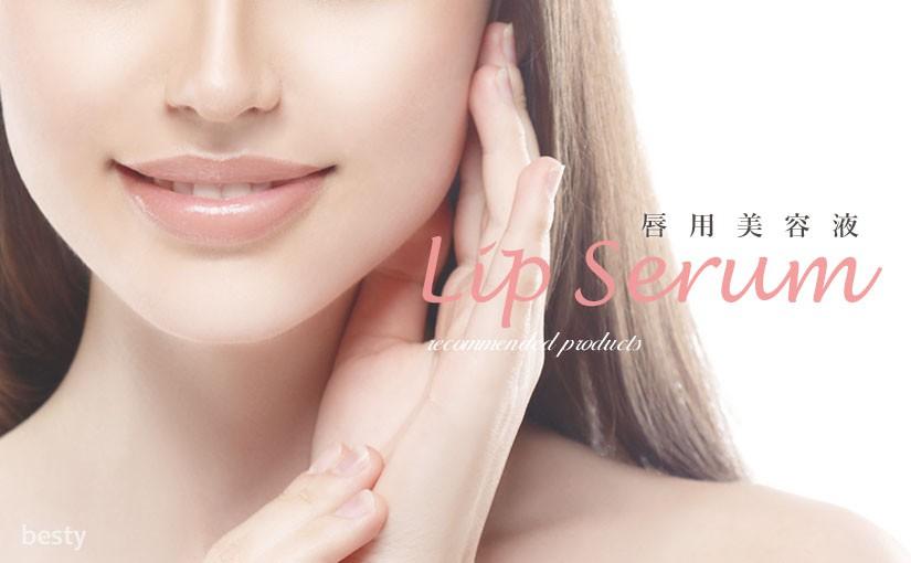 【唇用美容液】カサカサ唇のケアに最適なリップ美容液 おすすめ13選