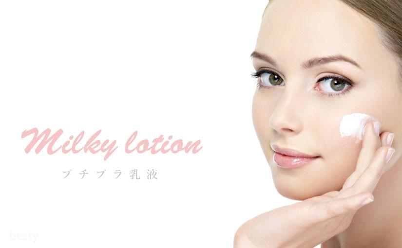 milkylotion-petitprice