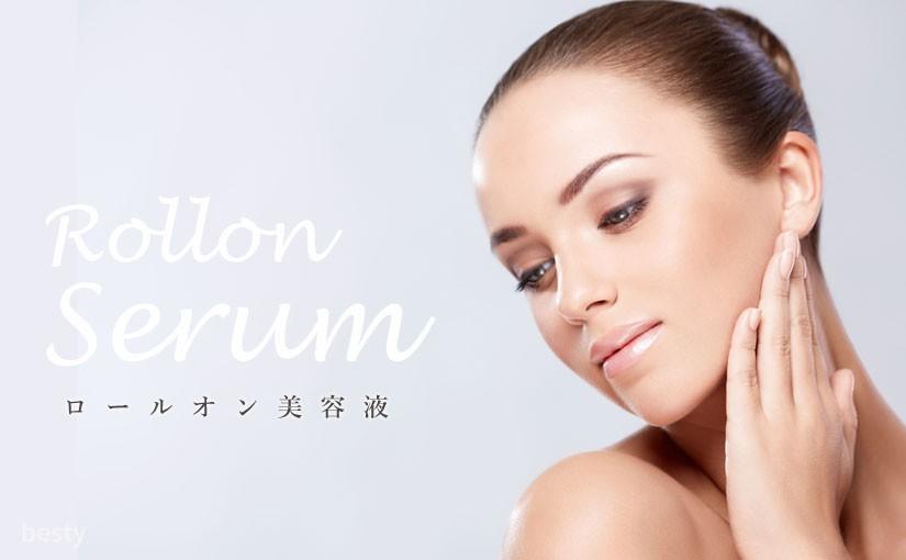 【ロールオン美容液】手軽&スピーディーに美容ケアおすすめ14選