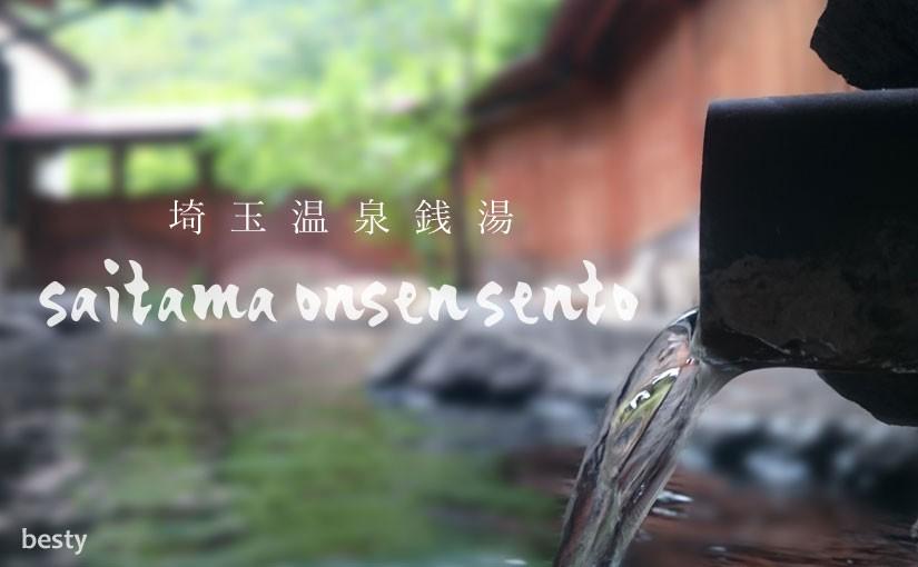【埼玉温泉】県内で人気のおすすめスーパー銭湯