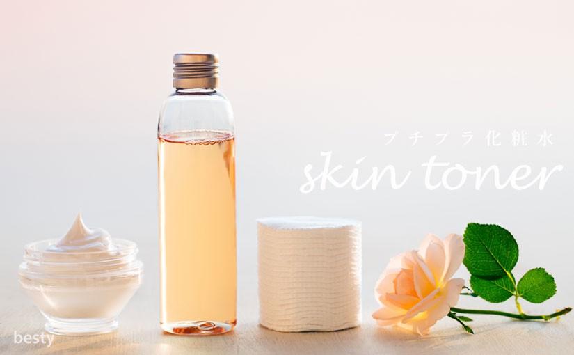 「プチプラ化粧水」たっぷり使いたいオススメ化粧水 (1000円以下)