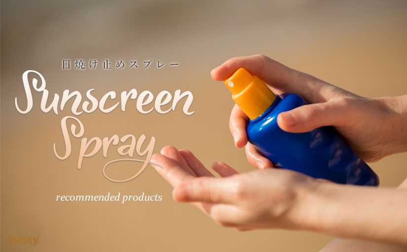 sunscreen-spray