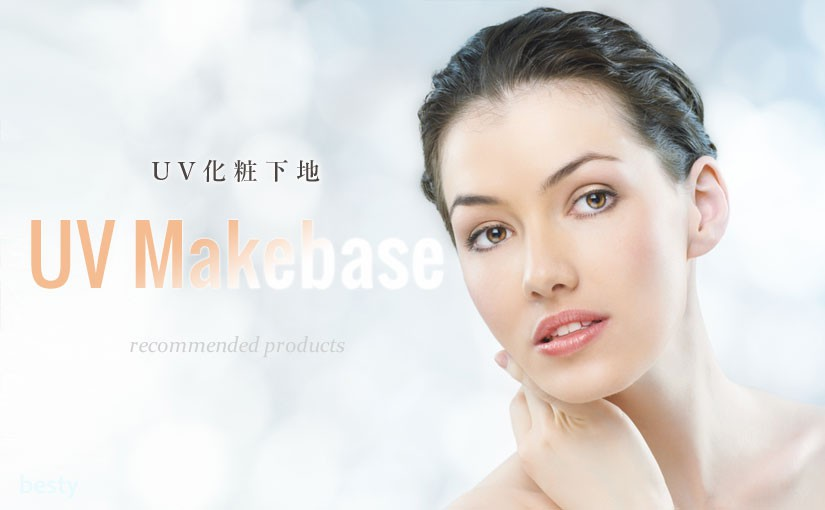 uv-makeup-base