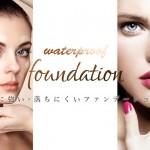 waterproof-foundation