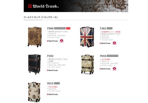 world-trunk