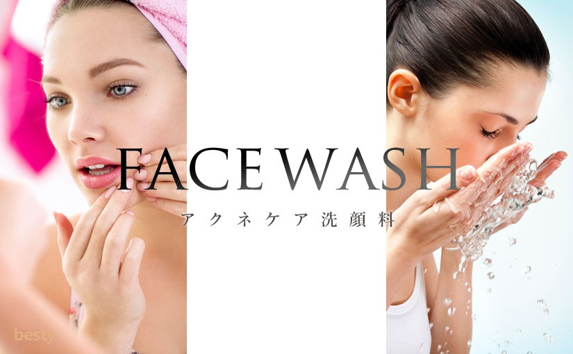 acne-care-face-wash