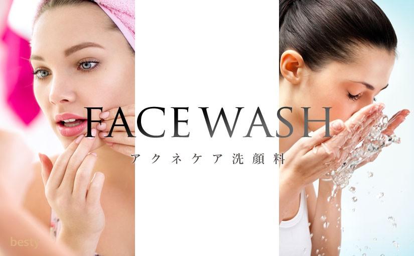 「アクネケア洗顔」ニキビ予防にオススメな洗顔料 12選