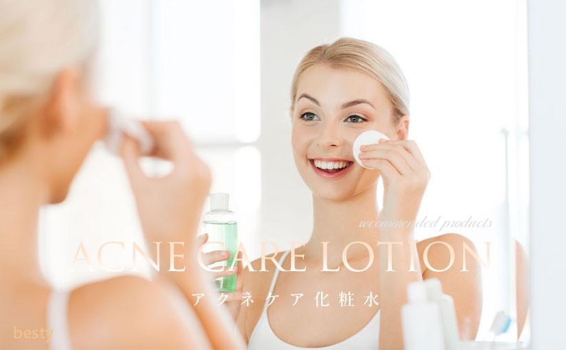 【アクネケア化粧水】人気商品紹介 簡単なスキンケアでニキビ予防 !