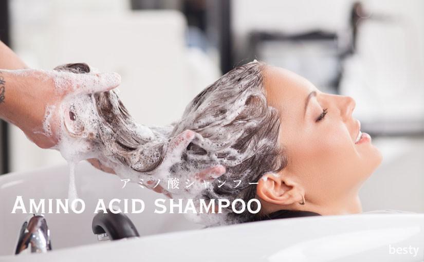 【アミノ酸シャンプー】頭皮と髪に潤いを残す!おすすめなシャンプー12選