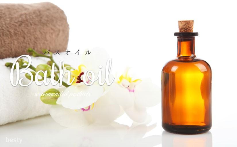 【バスオイル】お風呂で最上級のリラックスタイム ! 人気のバスオイル紹介