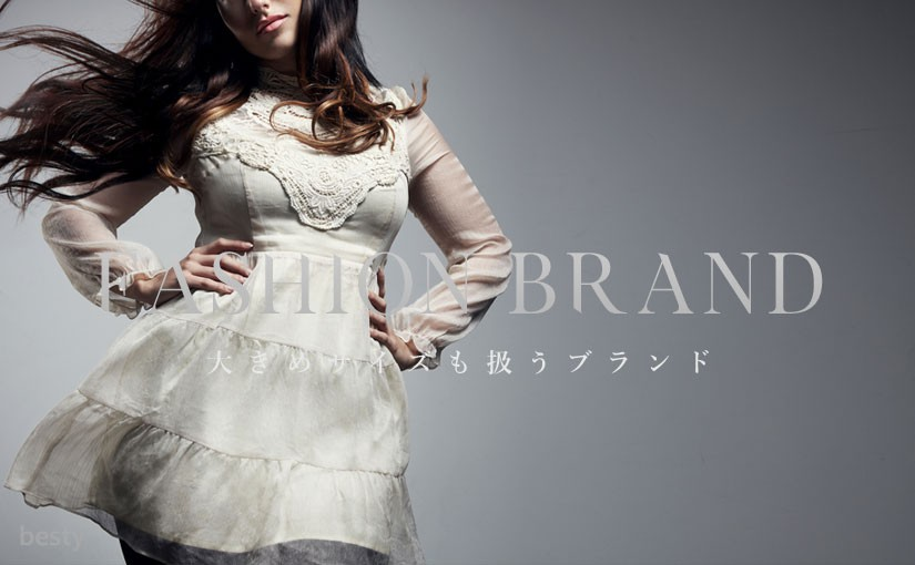 bigsize-fashion-brand
