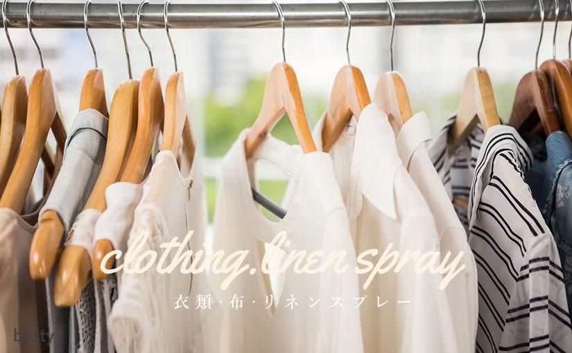 【衣類スプレー】布製品の消臭や香り付けに!おすすめのファブリックミスト12選
