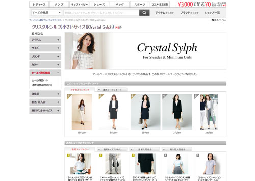 crystalsylph