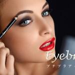 eyebrow-petit-price