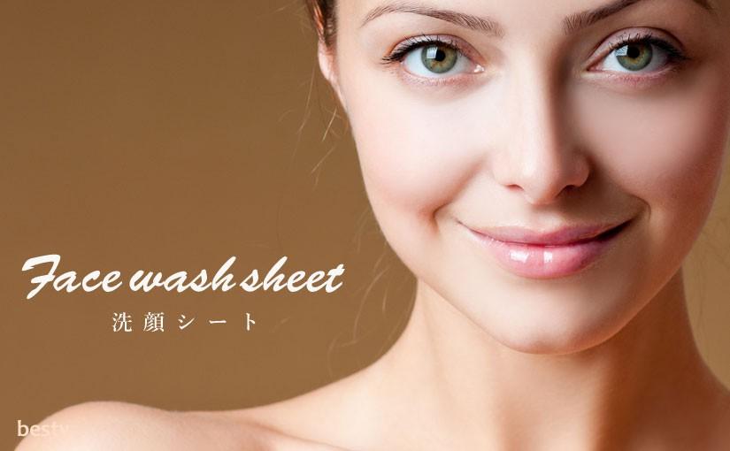 【洗顔シート】忙しい朝に最適な拭くだけで洗顔できるオススメシート