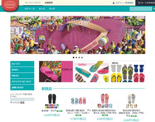 havaianas-beach-sandal-brand