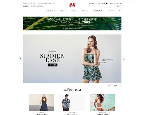 hm-large-fashion-brand