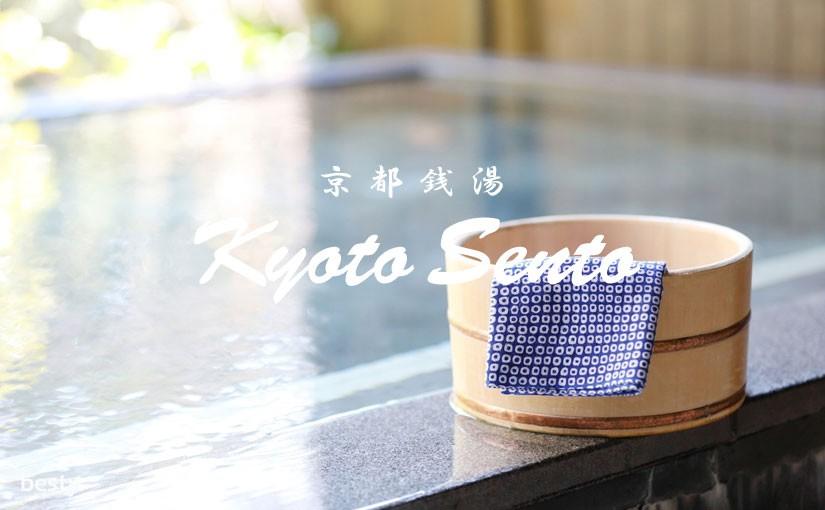 【京都銭湯】京都市内にあるオススメのスーパー銭湯