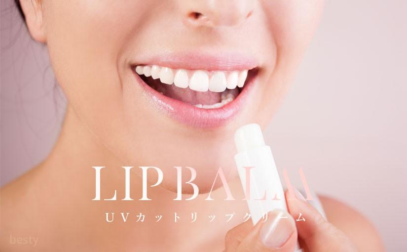 「UVカットリップクリーム」唇を保湿しながら紫外線対策 ! 人気のリップクリーム