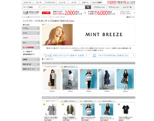 mintbreeze-large-fashion-brand