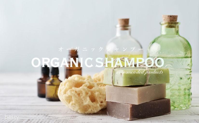 【オーガニックシャンプー】植物の力で髪と地肌を徹底洗浄!おすすめの洗髪剤12選