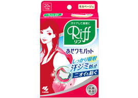 riff-asewaki-pat