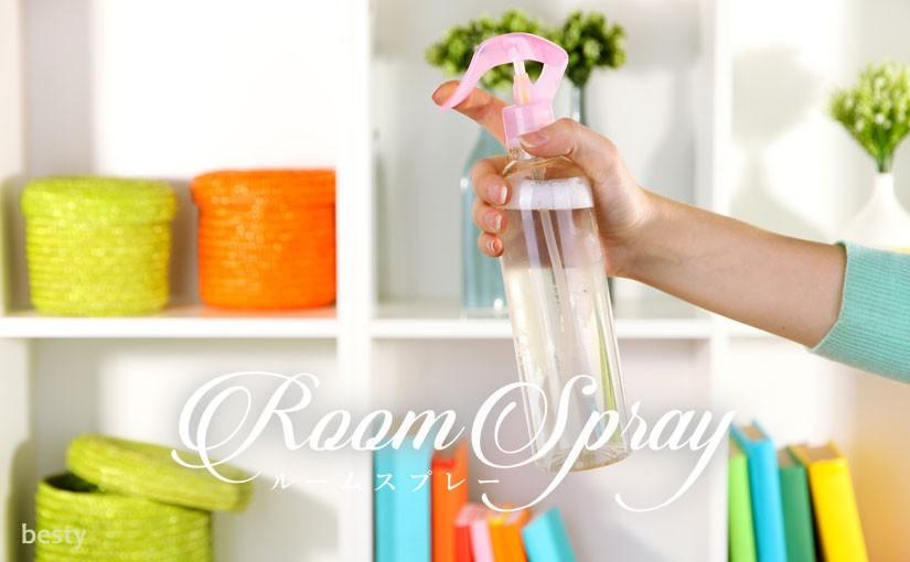 【ルームスプレー】良質な香りで空間を彩る!おすすめのルームフレグランス12選