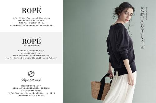 rope-large-fashion-brand