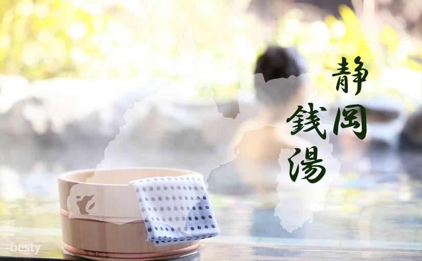 【静岡のスーパー銭湯】県内のおすすめな銭湯・スパ・日帰り温泉19選