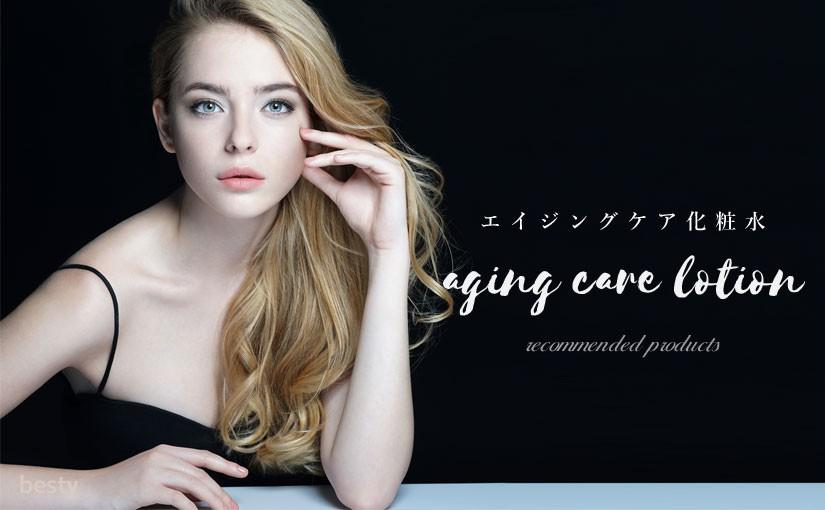 【エイジングケア化粧水】フレッシュ肌にアプローチ ! おすすめの化粧水 15選