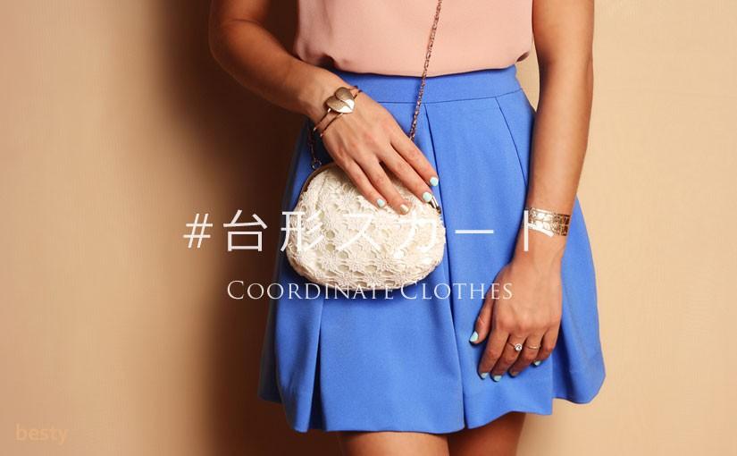「台形ミニスカート」コーディネート ! おすすめブランド別スタイリング