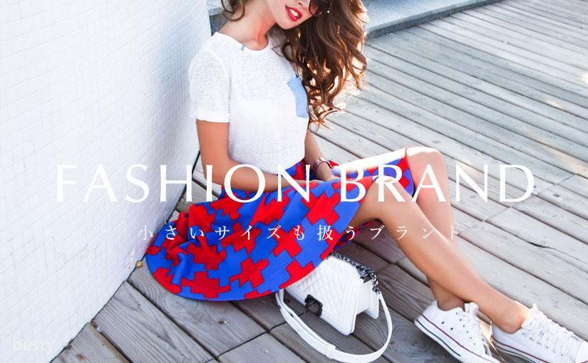 小さいサイズも扱う女性向けファッションブランド (レディース)