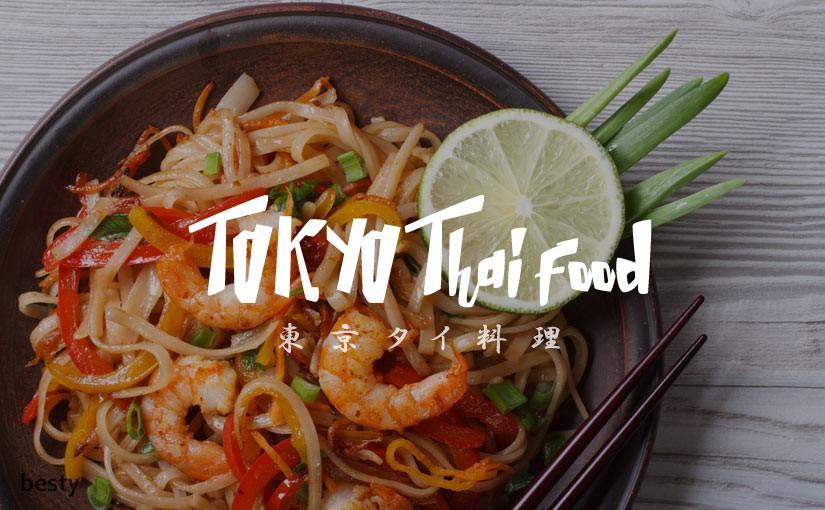 【タイ料理】本格的な味に舌鼓!東京都内にあるおすすめのタイ料理店
