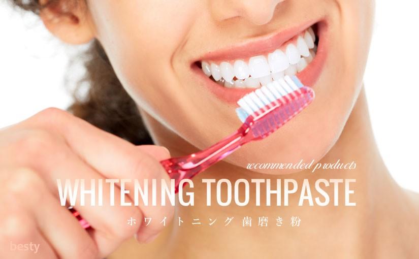 「ホワイトニング歯磨き」輝きのある白い歯 ! おすすめ歯磨き粉