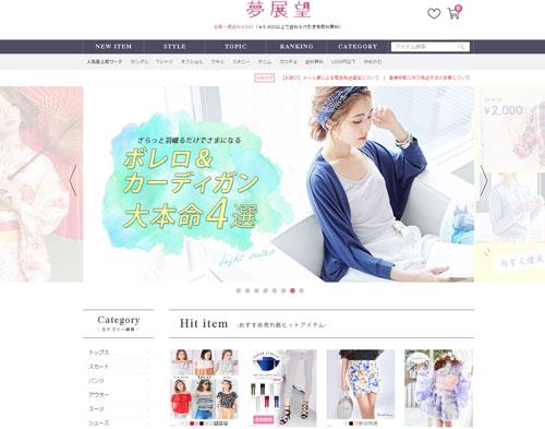 yumetenbou-large-fashion-brand