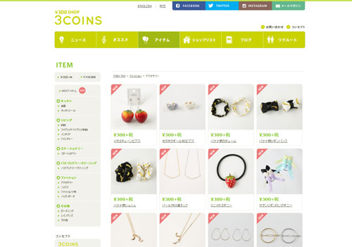 3coins-accessories
