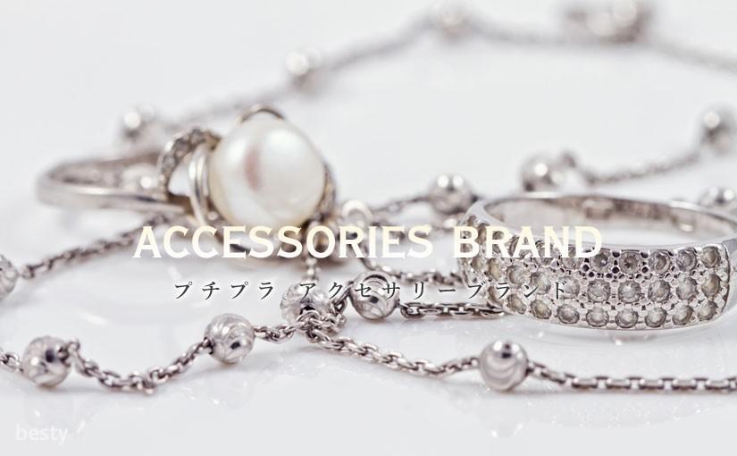 accessories-brand