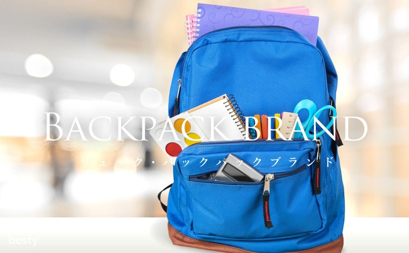 backpack-brand
