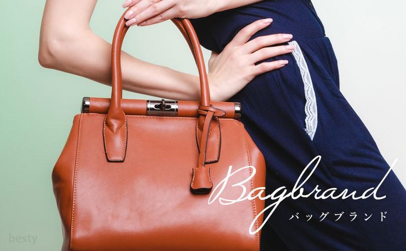 【バッグブランド】洗練されたデザインと上質な作り ! レディース鞄を扱う日本のバッグブランド