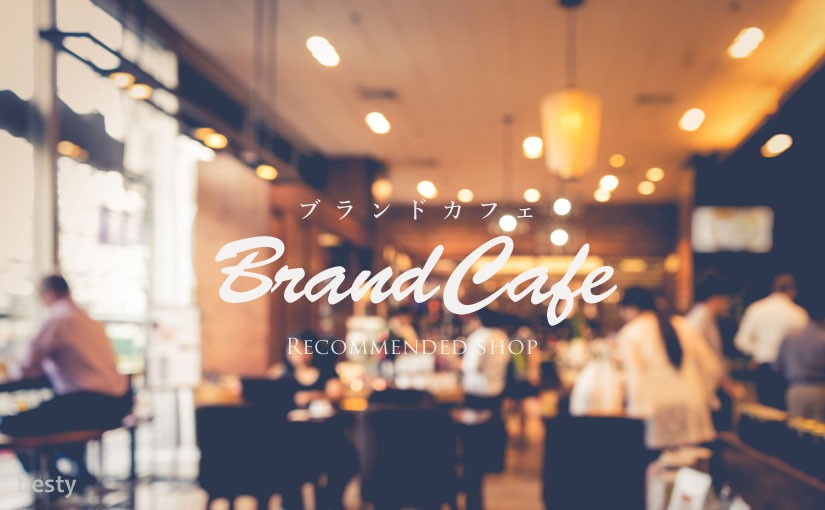 【東京ブランドカフェ】ティータイムをより素敵に過ごせる!人気ファッションメーカーとのコラボカフェ9選