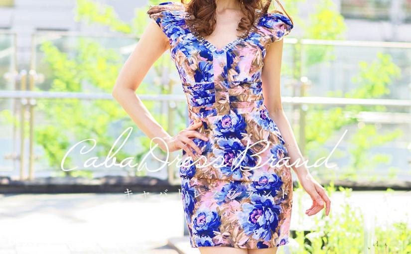 039977b600d97  キャバドレス 秀逸なデザインと快適な着心地!ワンピースやミニ&ロングドレスを扱うおすすめのブランド16選 ...