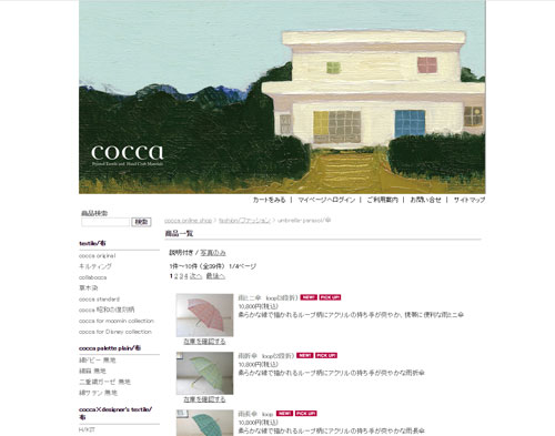 cocca-umbrella-brand