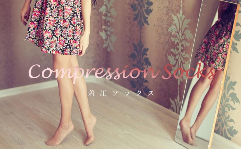 「着圧ソックス」脚のむくみ対策にオススメな商品8選
