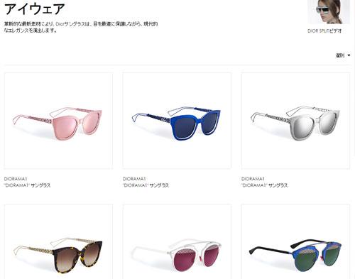 dior-sunglasses-brand