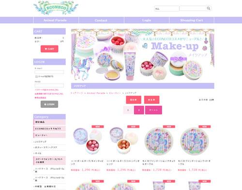 econeco-gift-cosmetics-brand