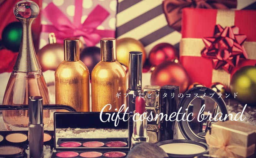 gift-cosmetic-brand