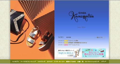 ginza-kanematsu-smallsize-shoes